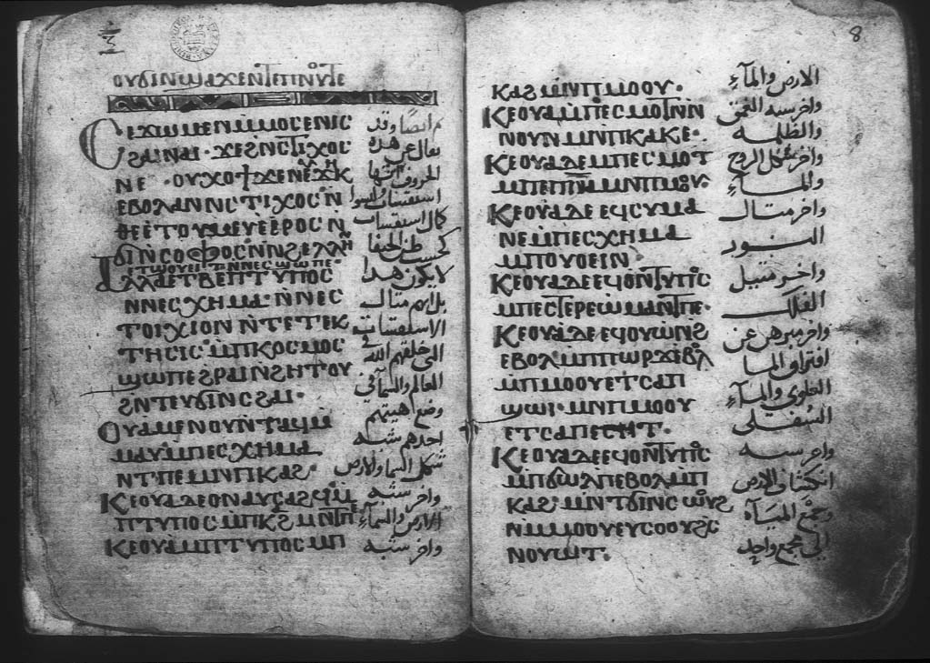 Ancient Greek Alphabet Translation To English is an English translation