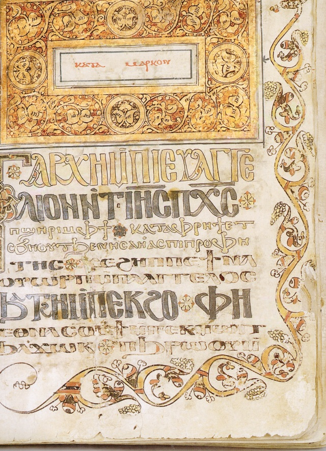 gospel ms dedicated to the church of the holy virgin am 988 ad 1272